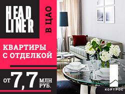 ЖК Headliner Квартиры с отделкой в ЦАО от 7,7 млн